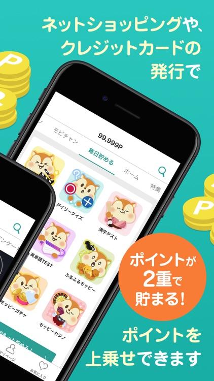 モッピー公式  -ポイント貯まる!ポイ活アプリ