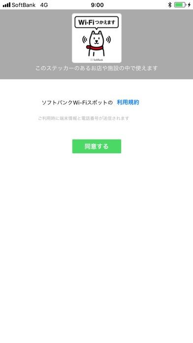 ソフトバンクWi-Fiスポット ScreenShot0