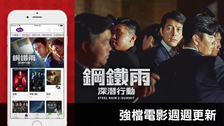 LiTV 線上影視 screenshot-4
