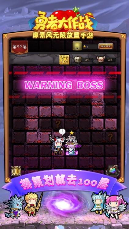 勇者大作战-超时空乱斗 screenshot-3