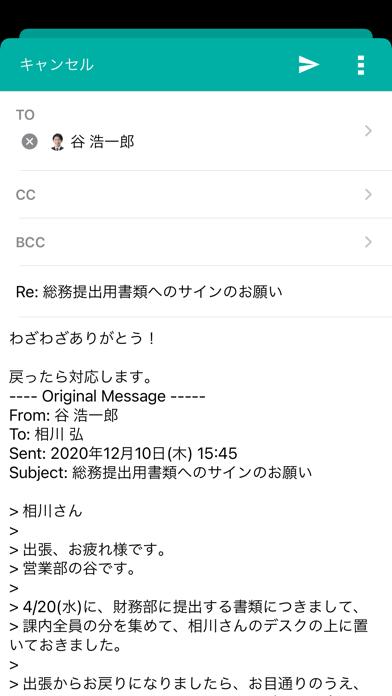 NI Collabo Mailのスクリーンショット4