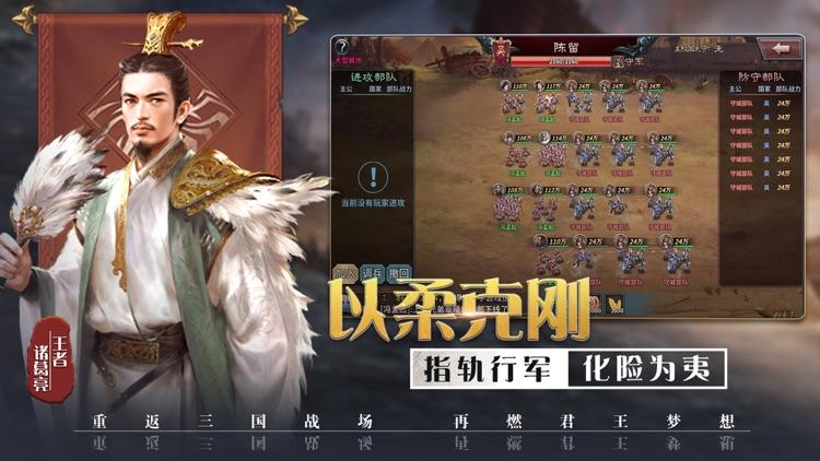王者之师-经典三国策略型国战手游 screenshot-4