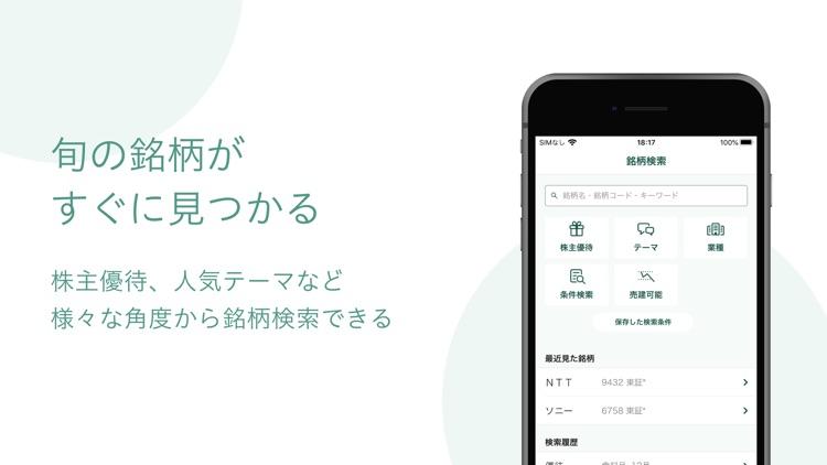 松井証券 株アプリ screenshot-5