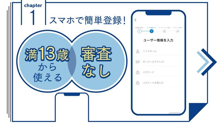 BANKIT プリペイドカードを簡単に作れるアプリ