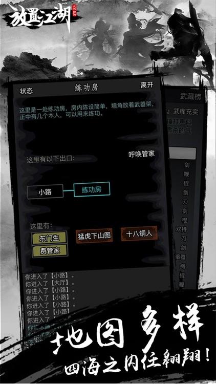 放置江湖:隐世门派现武林 screenshot-5