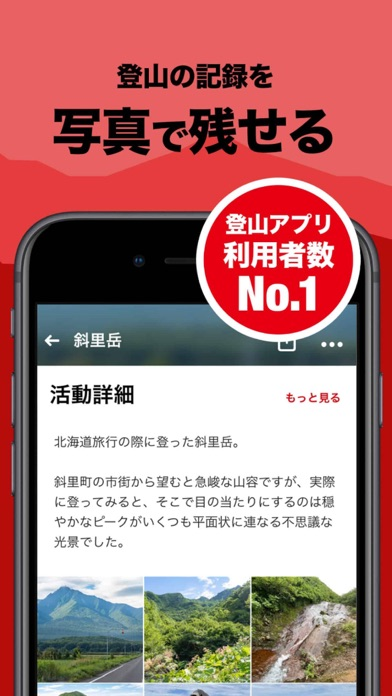 YAMAP / ヤマップ ScreenShot4