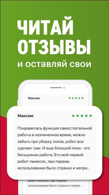 Эльдорадо - интернет магазин screenshot-5