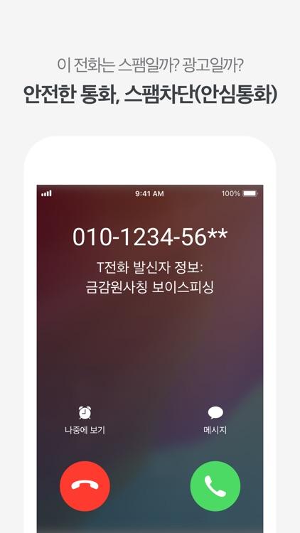 T전화 screenshot-0