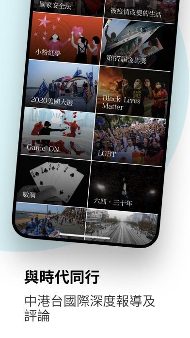 端傳媒:華語深度新聞のおすすめ画像2