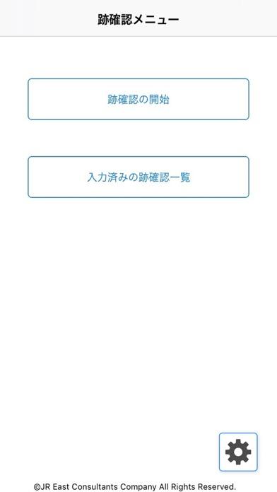 跡確認デモ紹介画像4