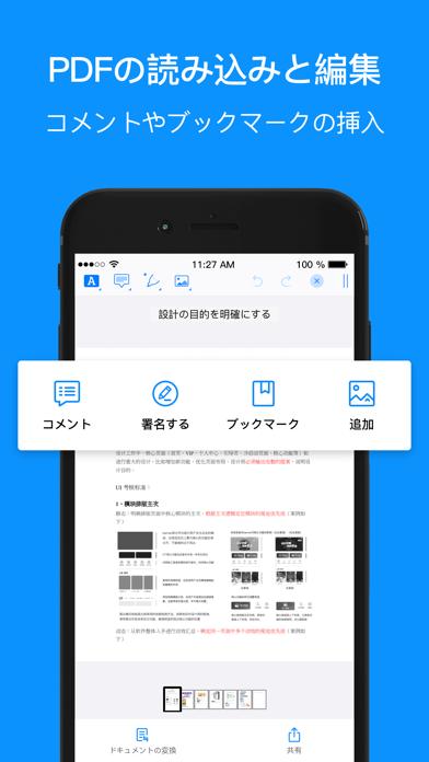 PDFコンバーター-PDFからWordのおすすめ画像3
