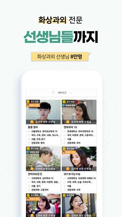김과외(대한민국 1위 과외 플랫폼) screenshot-5