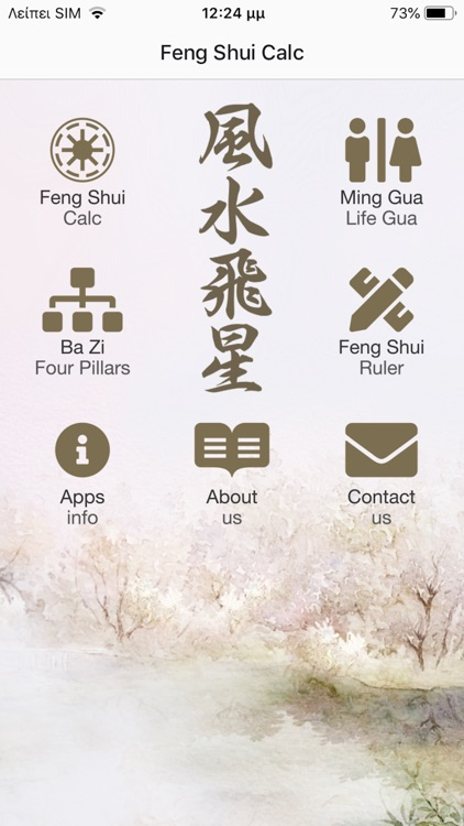 Feng Shui Calculator