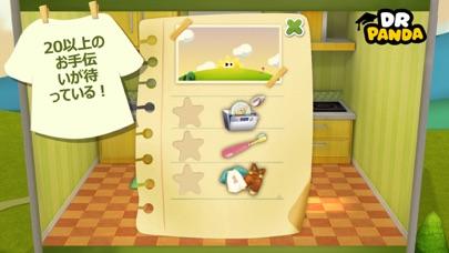 Dr. Panda小さな家のおすすめ画像1