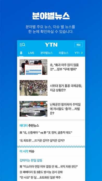 cancel YTN Android 용