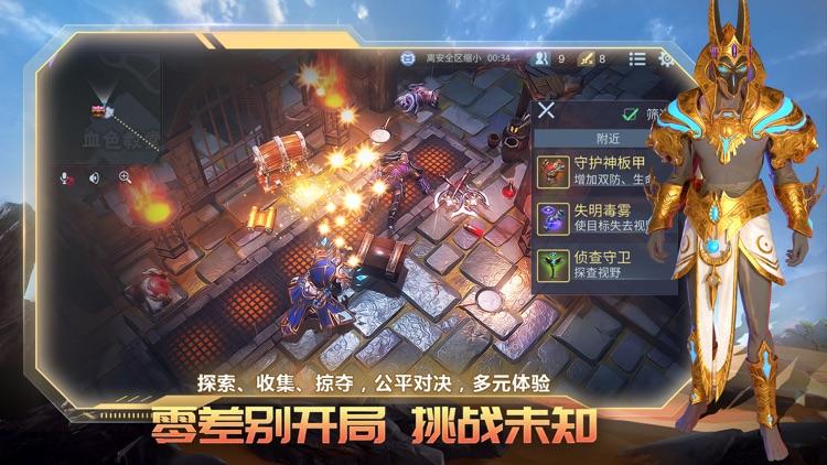 战塔英雄-全新MOBA+生存竞技手游 screenshot-5