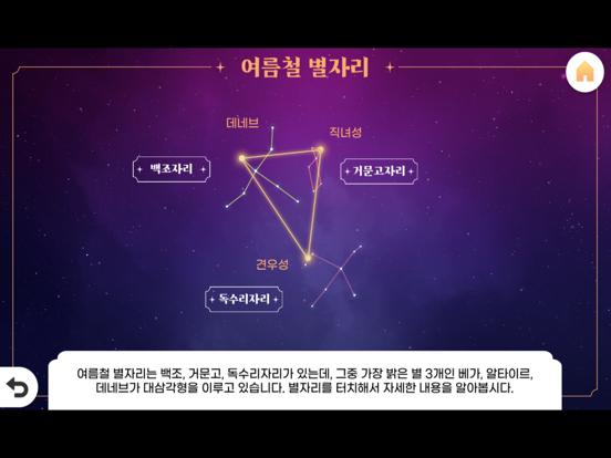 AR_별자리 이야기 screenshot 8