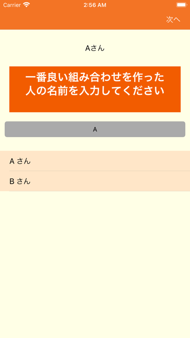 ドラフトバイキング screenshot 6