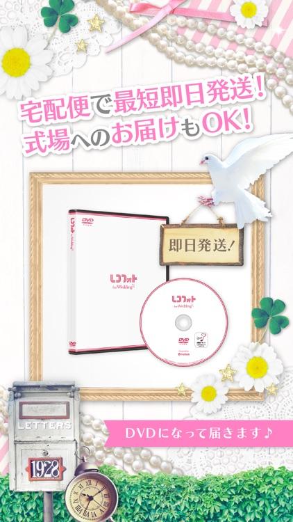 レコフォト-結婚式ムービー作成 screenshot-4