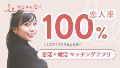 今日から恋人 - 婚活・恋活マッチングアプリのスクリーンショット1