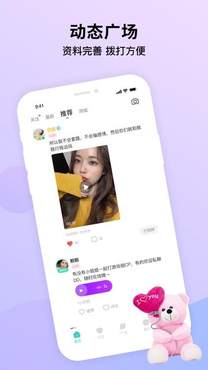鹊遇语音-年轻人超喜欢的交友软件 screenshot-4