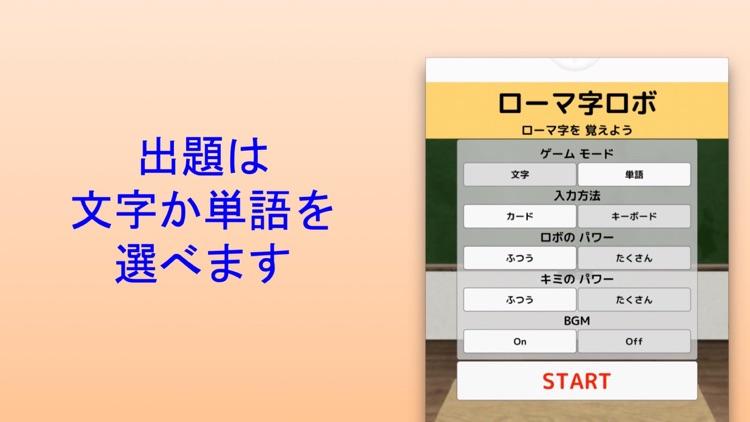 ローマ字ロボ。 screenshot-4