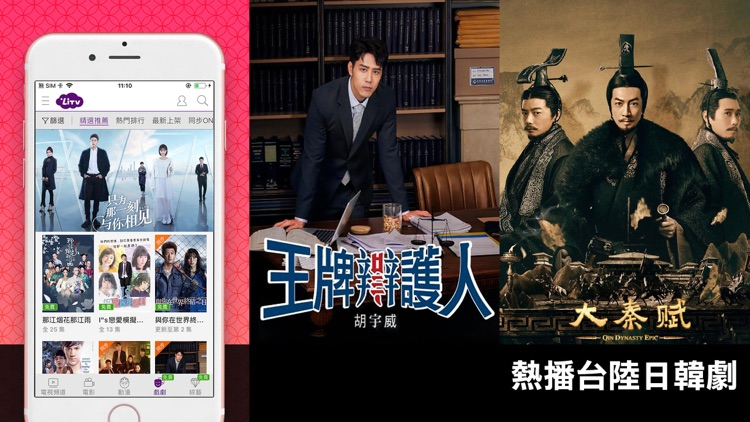 LiTV 線上影視 screenshot-3