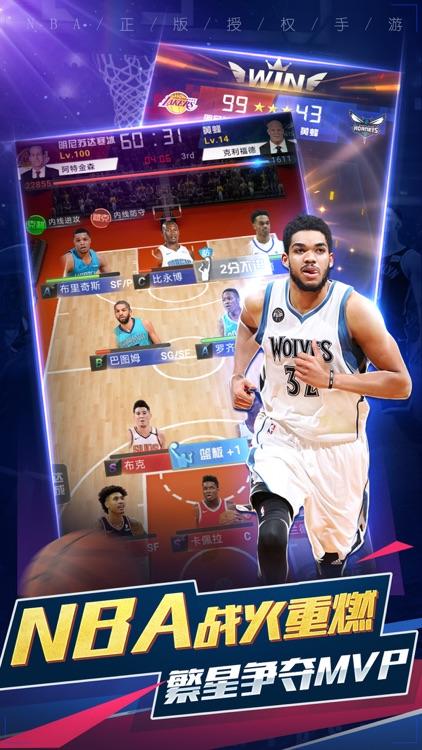 NBA范特西-NBA官方授权手游 screenshot-3