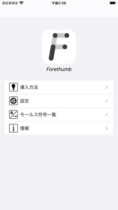 Forethumbのおすすめ画像2