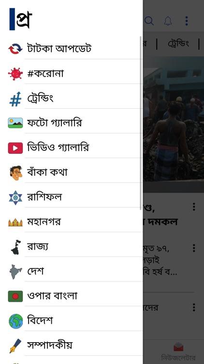 Sangbad Pratidin App screenshot-3