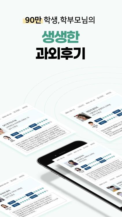김과외(대한민국 1위 과외 플랫폼)