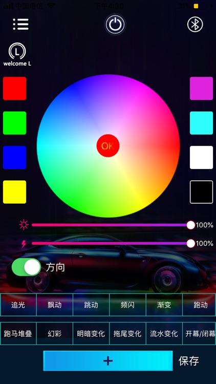 WayToLight screenshot-3