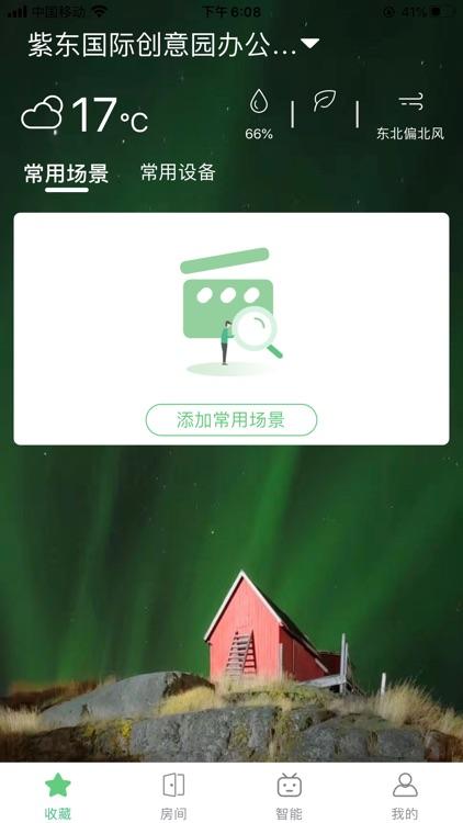 迈联智家 screenshot-0