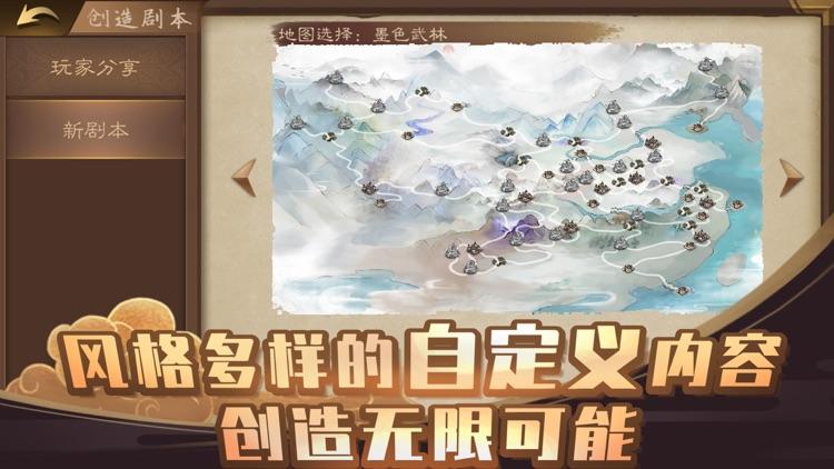 单机三国志4 群英蝟兴 screenshot-3