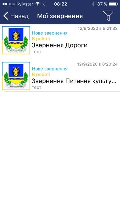 КЦ Ольгінської СТГ screenshot-5