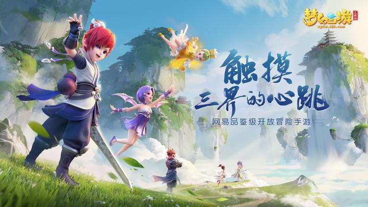 梦幻西游三维版 screenshot-7