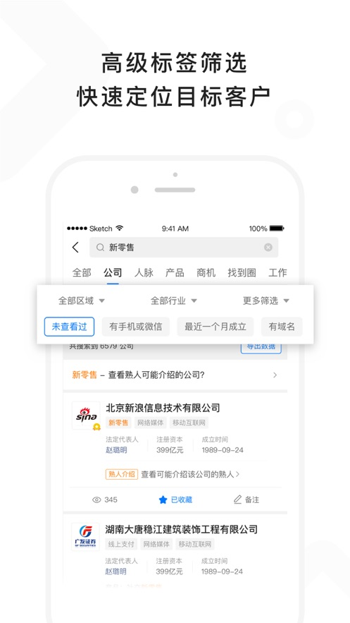 找到-查公司找人脉找商机 App 截图