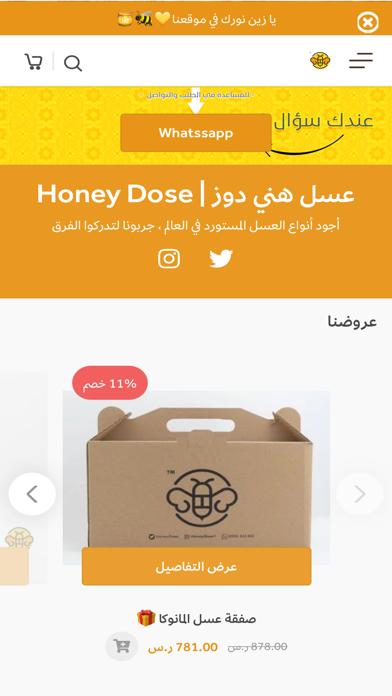 Honey Dose | عسل هني دوزلقطة شاشة1