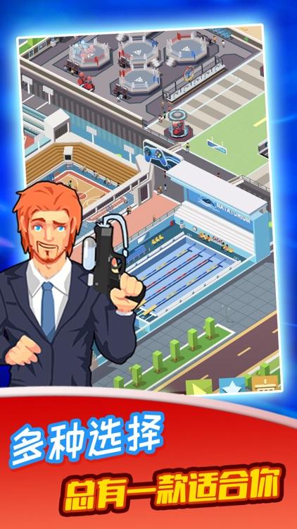 模拟体育馆:我是冠军 screenshot-3