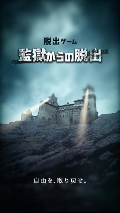 脱出ゲーム - 監獄からの脱出紹介画像1