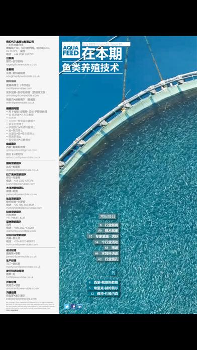 International Aquafeed 中文专刊屏幕截图5