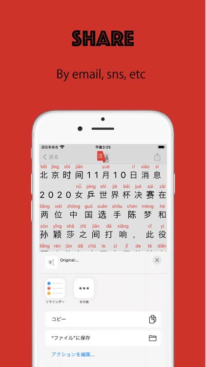 PinyinConv screenshot-3