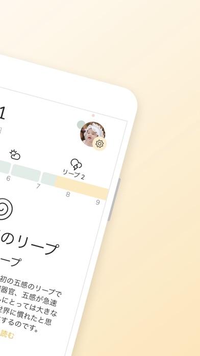 メンタルリープ公式アプリ:ワンダーウィークのおすすめ画像2