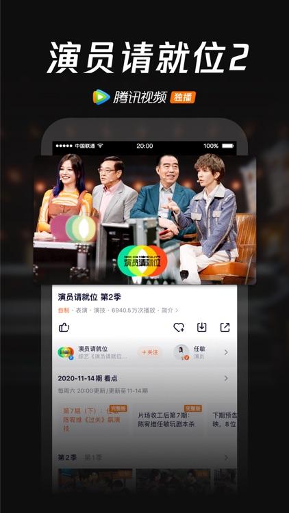 腾讯视频-燕云台独播 screenshot-4