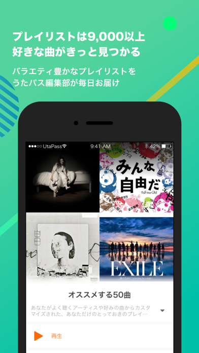 うたパス-auの音楽アプリ|最新曲や懐メロ聴き放題 ScreenShot2