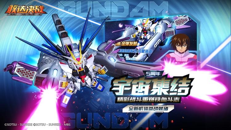 敢达决战 screenshot-2