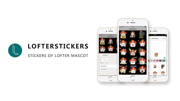 LofterStickers