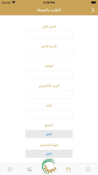 Arab Farmersلقطة شاشة1
