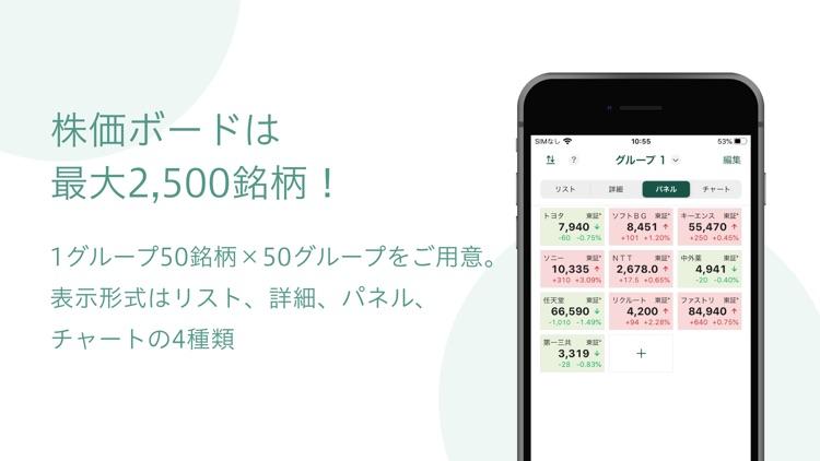 松井証券 株アプリ screenshot-6