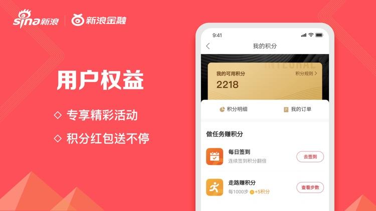 新浪金融-消费金融信用分期平台 screenshot-3